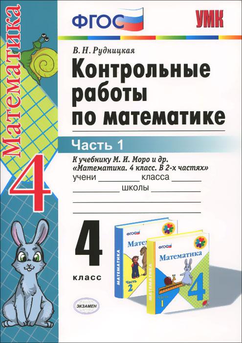 Математика. 4 класс. Контрольные работы. В 2 частях. Часть 1. К учебнику М. И. Моро и др.