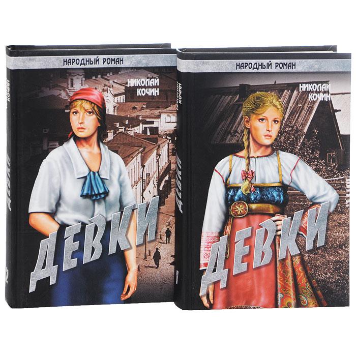 Девки. В 2 томах (комплект)