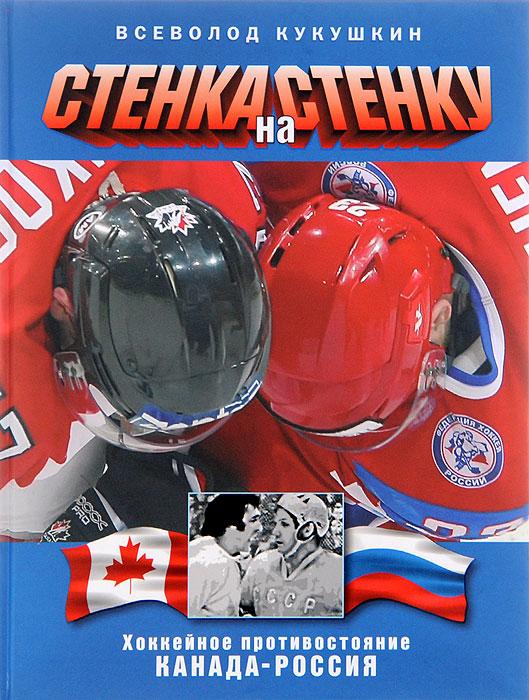 Стенка на стенку! Хоккейное противостояние Канада - Россия ( 978-5-903508-74-5 )