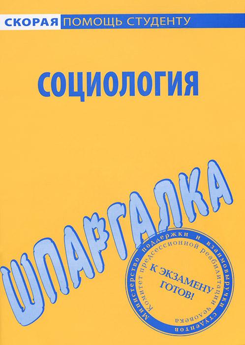 Социология. Шпаргалка ( 978-5-409-00710-2 )