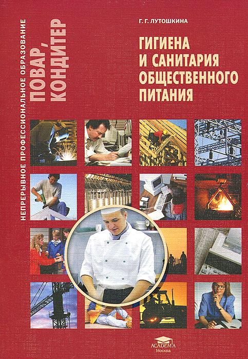 Гигиена и санитария общественного питания. Учебное пособие ( 978-5-4468-1268-4 )