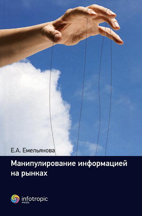 Манипулирование информацией на рынках ( 978-5-9998-0207-1 )