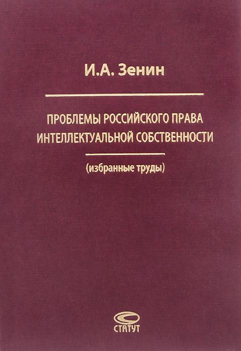 Проблемы российского права интеллектуальной собственности ( 978-5-8354-1095-8 )