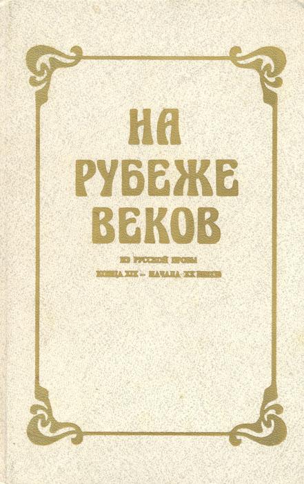 �� ������ �����. �� ������� ����� ����� XIX - ������ XX �����