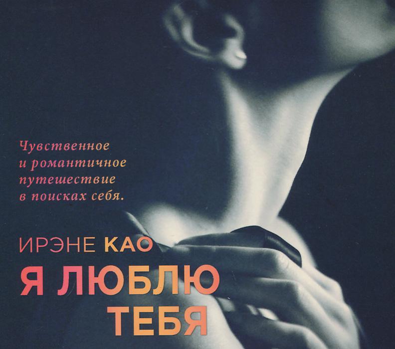 Книгу P.S Я Люблю Тебя