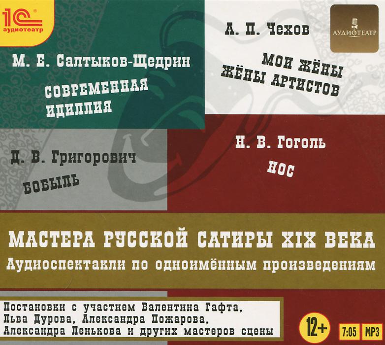 Мастера русской сатиры XIX века (аудиокнига MP3)