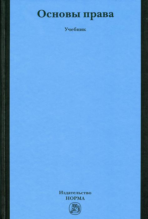 Основы права. Учебник12296407Учебник предназначен для преподавания курса ОСНОВЫ ПРАВА (или аналогичного) в неюридических вузах и на неюридических факультетах. В соответствии с программой курса Основы права для неюридических факультетов НИУ ВШЭ в учебнике раскрыты базовые категории и понятия, лежащие в основе юриспруденции: право, нормы права, системы права, правоотношения и др. Освоение курса Основы права - необходимое условие для формирования современного специалиста в любой области деятельности, важная ступень для получения знаний во всех отраслях права. Трехэлементный учебный комплекс, разработанный авторским коллективом, включает настоящий учебник, методическое пособие Игропрактикум: опыт преподавания основ права в ВШЭ для преподавателей и электронную библиотеку. Для студентов неюридических вузов и факультетов, изучающих курс ОСНОВЫ ПРАВА (или аналогичный курс), а также для обучающихся на курсах повышения квалификации и в системе дополнительного образования.