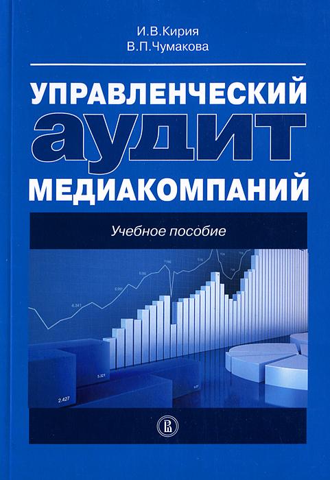 Управленческий аудит медиакомпаний. Учебное пособие ( 978-5-7598-1089-6 )