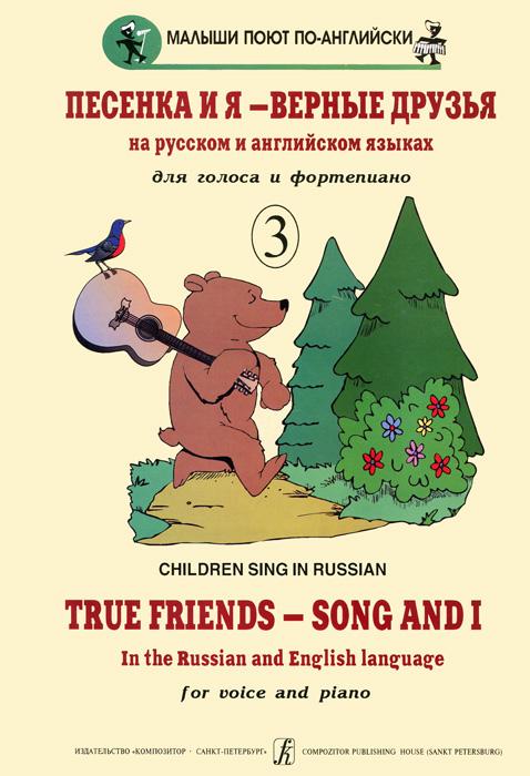 Песенка и я - верные друзья. Выпуск 3