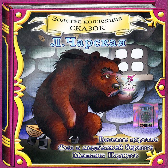 Веселое царство. Фея в медвежьей берлоге. Мельник Нарцисс (аудиокнига CD)
