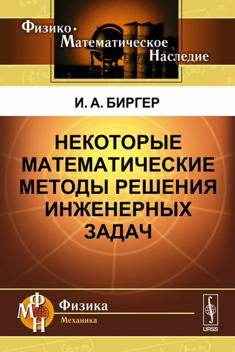 Некоторые математические методы решения инженерных задач12296407В настоящей книге дается приложение нормальных фундаментальных функций и интегральных уравнений к решению инженерных задач. Книга состоит из четырех глав: в первых двух рассматривается применение метода нормальных фундаментальных функций линейных дифференциальных уравнений с постоянными и переменными коэффициентами, а в остальных главах исследуются краевые и нормальные интегральные уравнения. Примеры, рассмотренные в работе, относятся к задачам прочности, устойчивости и колебаний упругих систем, однако результаты могут быть использованы и в других областях техники. Книга будет полезна математикам, механикам, инженерам, а также студентам математических и технических специальностей.