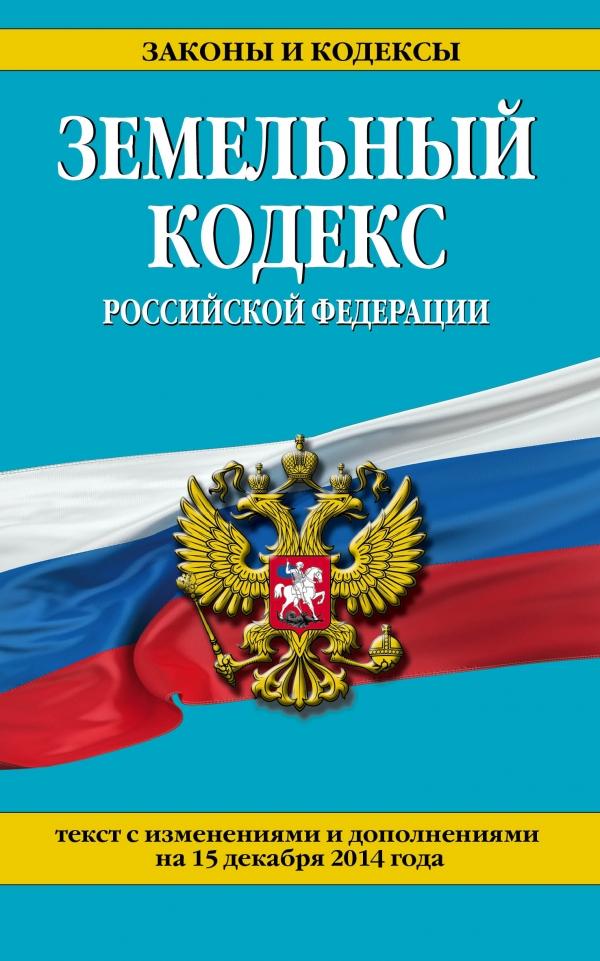 Земельный кодекс Российской Федерации ( 978-5-699-78674-9 )