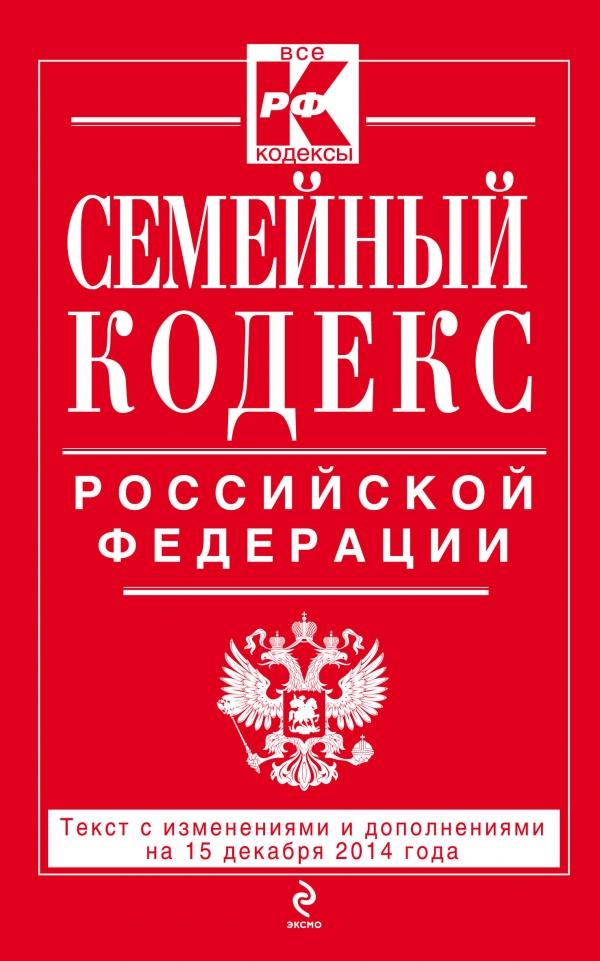 Семейный кодекс Российской Федерации ( 978-5-699-78681-7 )