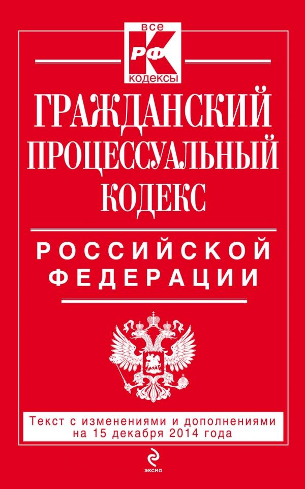 Гражданский процессуальный кодекс Российской Федерации ( 978-5-699-78677-0 )