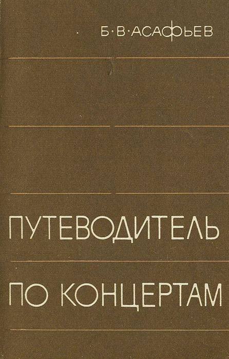 Путеводитель по концертам. Словарь