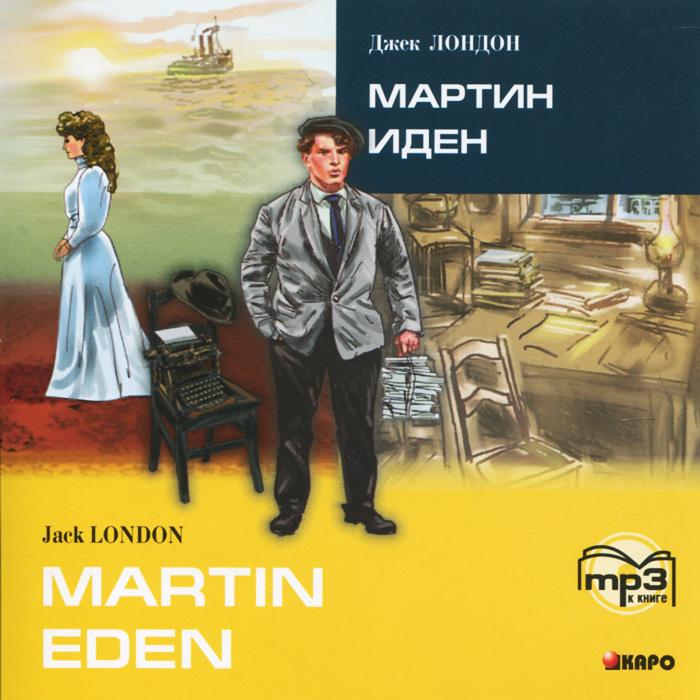Мартин Иден / Martin Eden (аудиокнига MP3)