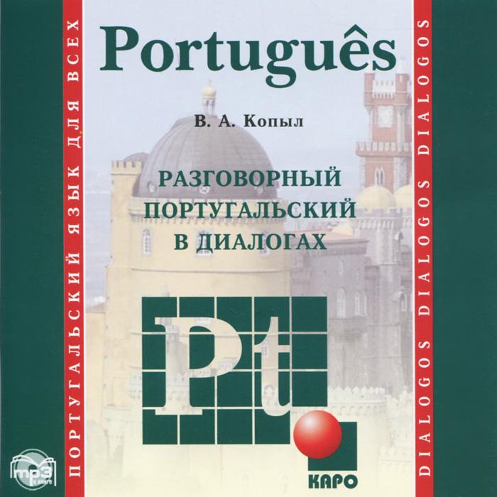 Разговорный португальский в диалогах (аудиокурс MP3)