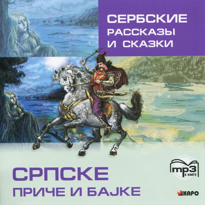 Сербские рассказы и сказки: Тексты для комментированного чтения с упражнениями. МР3