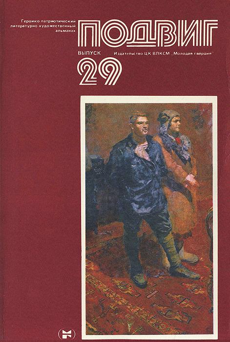 Подвиг, №29, 1986