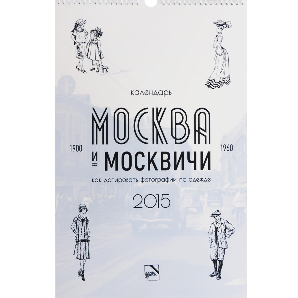 Календарь 2015 (на спирали). Москва и москвичи 1900-1960. Как датировать фотографии по одежде