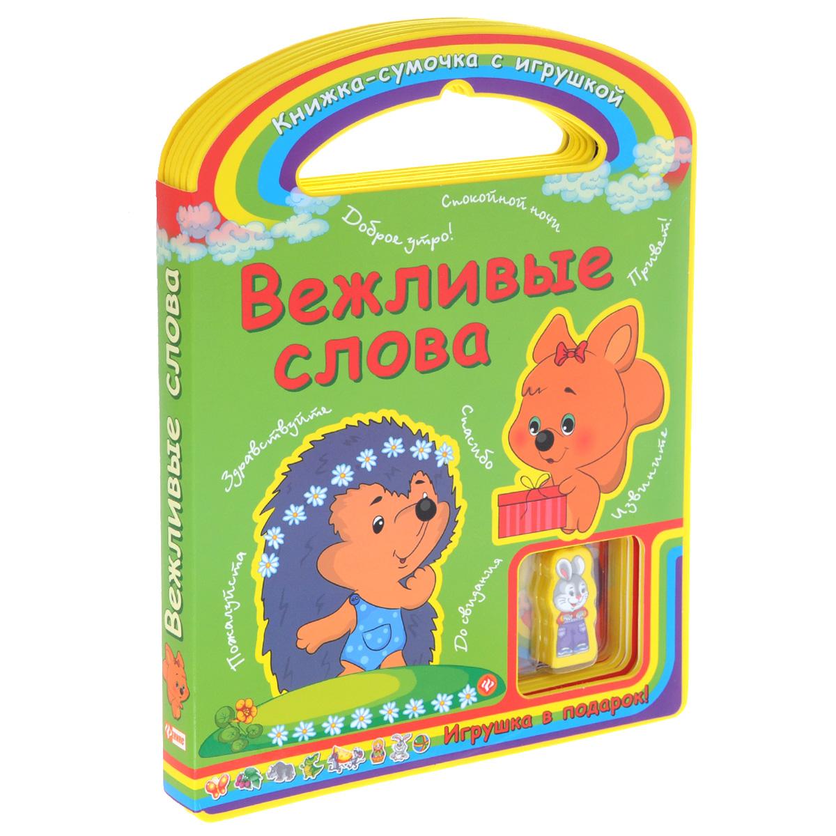 Вежливые слова. Книжка-игрушка12296407С данной книгой ребенок в игровой форме узнает что вежливые слова и научится быть культурным. У толстых страниц этой книги округлые края, о которые нельзя пораниться, странички не рвутся и не пачкаются. Несмотря на большой размер, книжка почти ничего не весит, поэтому малышу не составит никакого труда удержать ее в руках. Книга отпечатана на высокосортном ламинированном картоне с вкладышами из пенки - легкого, яркого, прочного и экологически безопасного материала. К книге прилагается игрушка - Зайка. Размер Зайки: 4,5 см х 2,2 см х 1,5 см. Книжка с вырубкой.