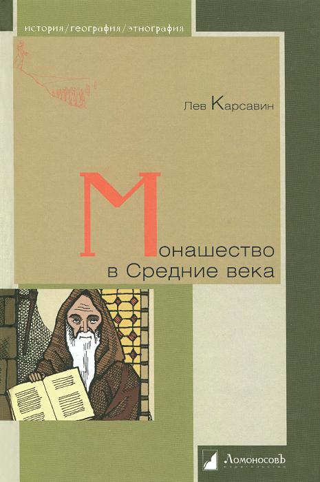 Монашество в Средние века ( 978-5-91678-224-0 )