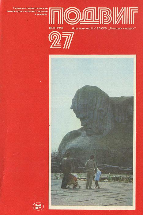 Подвиг, №27, 1985