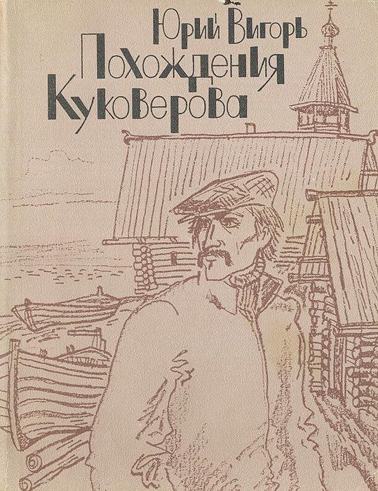 Похождения Куковерова