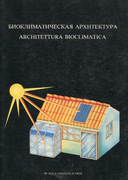 Биоклиматическая архитектура