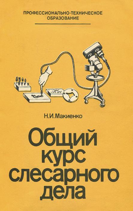 Слесарное Дело Учебник Макиенко Скачать Андроид