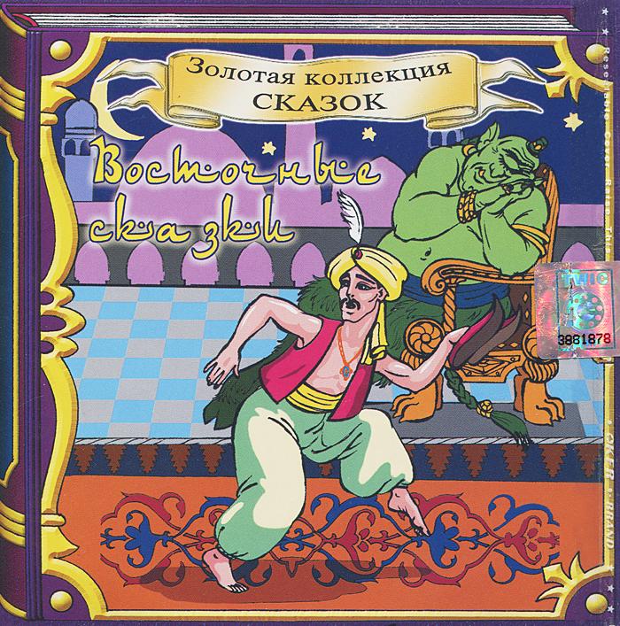 Восточные сказки (аудиокнига CD)