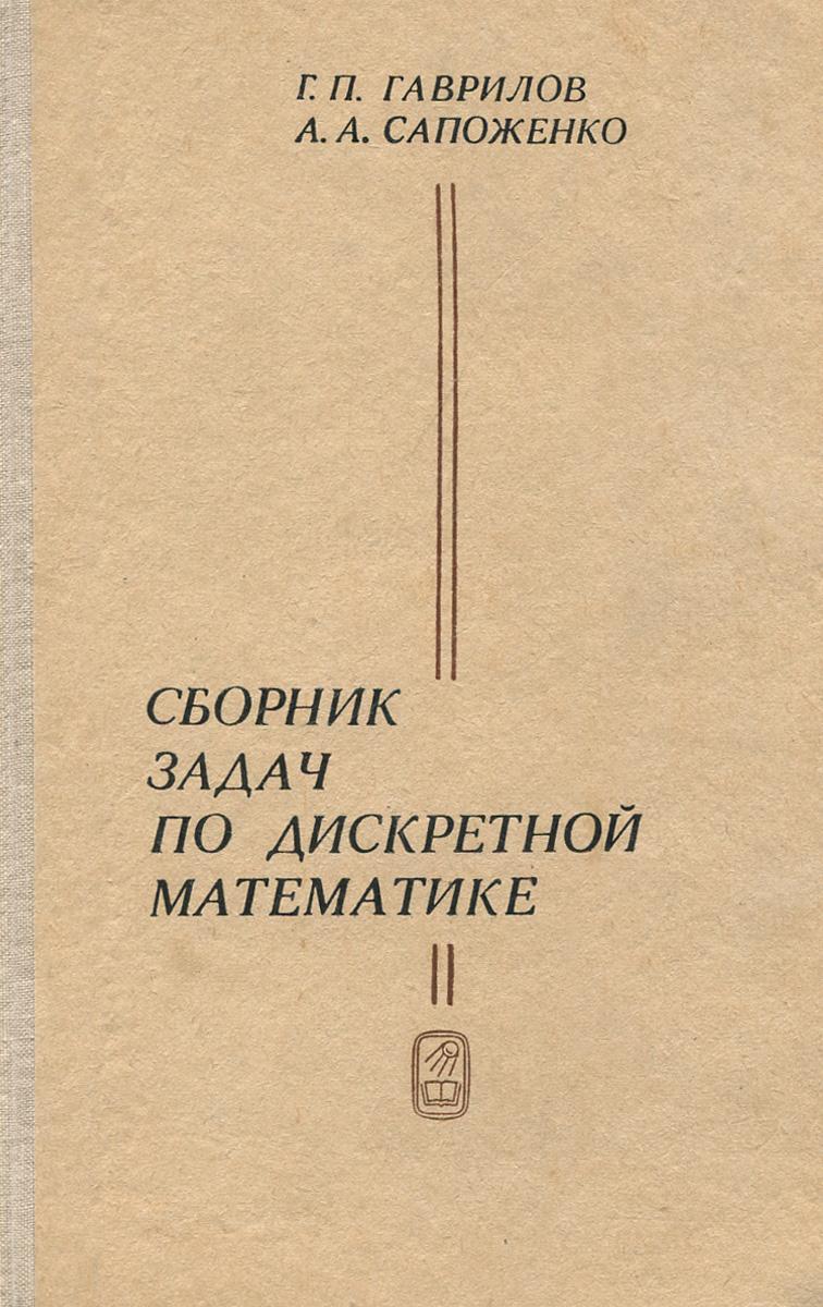 Сборник задач по дискретной математике