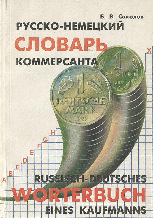 ������-�������� ������� ����������� / Russisch-deutsches worterbuch eines kaufmanns