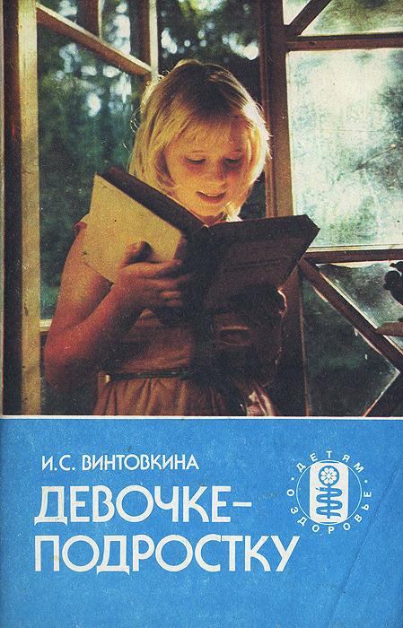Девочке-подростку12296407Настоящая брошюра освещает вопросы гигиены девочек подросткового возраста. Учитывая особенности развития этого возрастного периода, изложены основные рекомендации но укреплению и сохранению здоровья. Девочки найдут сведения, касающиеся личной гигиены, гигиены питания, физического воспитания, закаливания. Четвертое издание (первое вышло в 1974 г.) переработано, исправлено, значительно расширено по объему за счет новых, современных сведений. Введена новая глава Вы мне писали..., в которой даны ответы на наиболее часто встречающиеся вопросы читательниц. Брошюра рассчитана на широкий круг читателей.