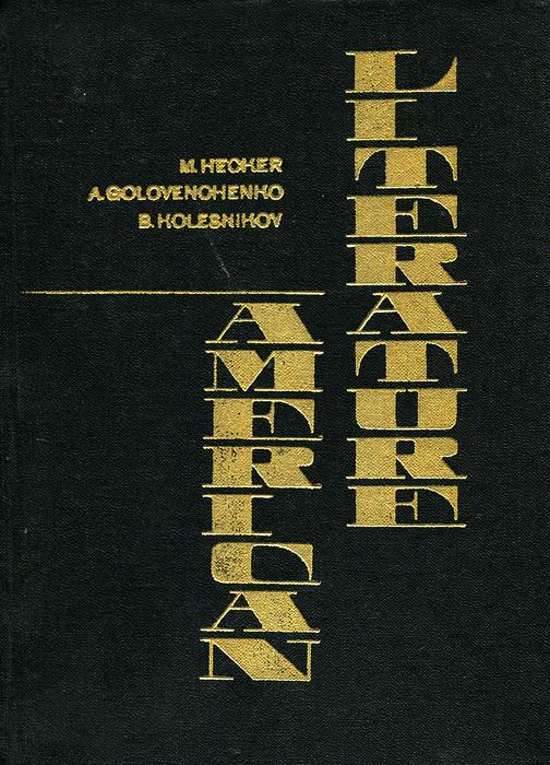 American Literature / Американская литература. Учебное пособие