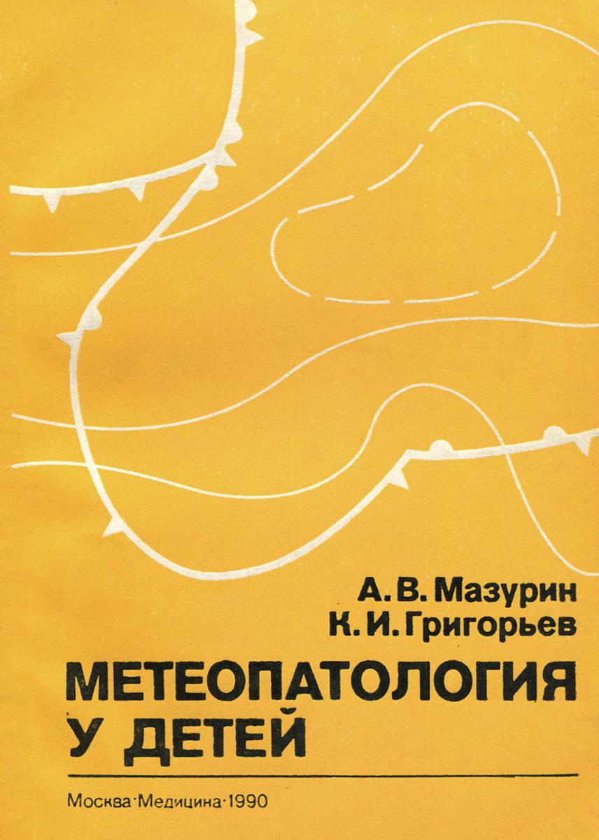 Метеопатология у детей