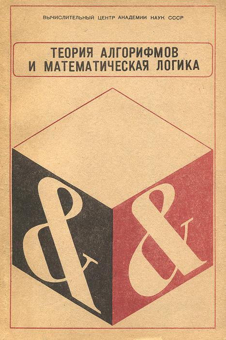 Теория алгорифмов и математическая логика