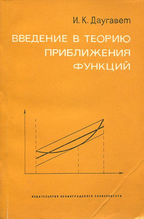Введение в теорию приближения функций. Учебное пособие12296407Цель книги - первоначальное ознакомление читателей с основными результатами и методами теории приближения функций. При отборе материала учитывалось наличие простого доказательства и значение того или другого результата для вычислительной математики. Содержание книги: наилучшие приближения, прямые и обратные теоремы конструктивной теории функций, ортогональные многочлены, интерполяция. Некоторые из рассматриваемых в книге вопросов до сих пор не освещались в учебной и монографической литературе. Книга рассчитана на студентов старших курсов университетов,, кроме того, она может быть полезна научным работникам в области вычислительной математики.