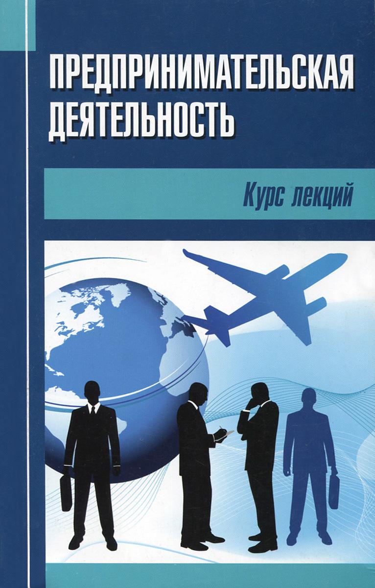 Предпринимательская деятельность. Курс лекций ( 978-985-7081-16-5 )