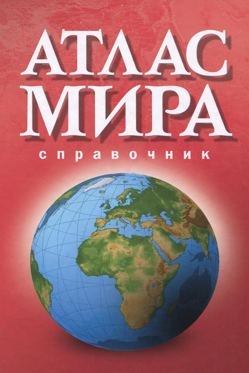 Атлас мира. Справочник ( 978-985-570-070-9 )