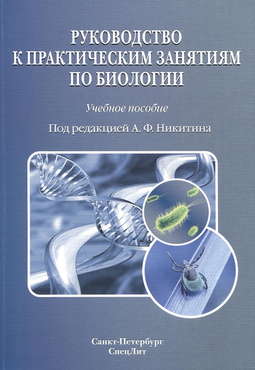 Руководство к практическим занятиям по биологии. Учебное пособие ( 978-5-299-00614-8 )