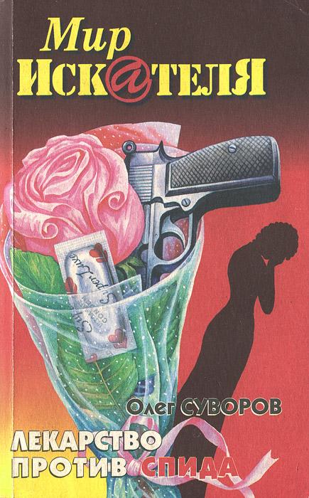 Мир искателя, №6, 1999