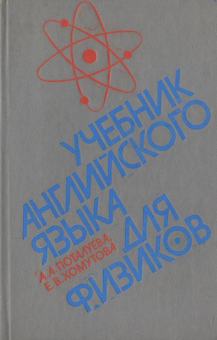 курашвили. английский язык для физиков. решебник