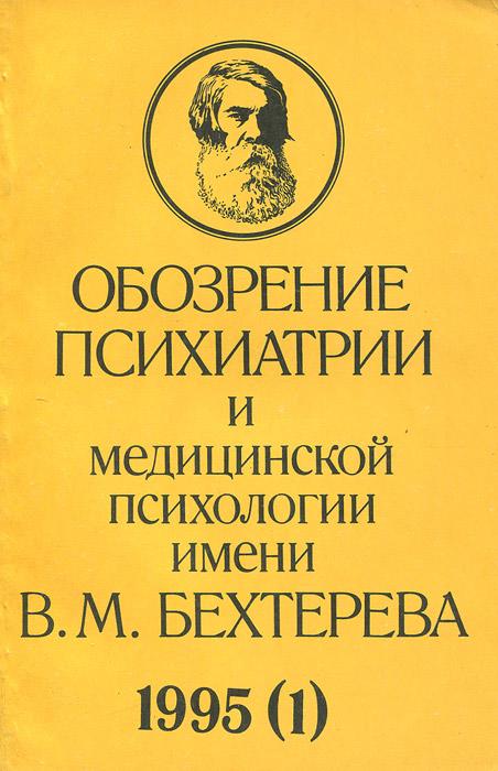 Обозрение психиатрии и медицинской психологии имени В. М. Бехтерева, №1, 1995