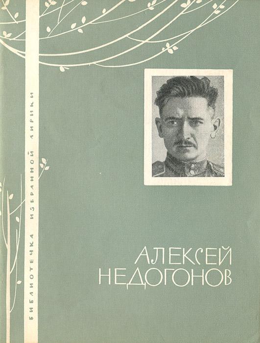 Алексей Недогонов. Избранная лирика