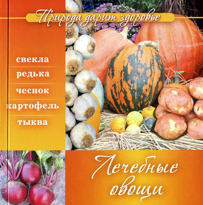 Лечебные овощи