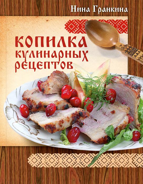 Копилка кулинарных рецептов