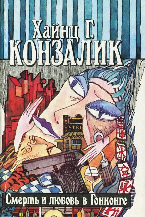 Хайнц Г. Конзалик. Сочинения. В 5 томах. Том 2. Смерть и любовь в Гонконге