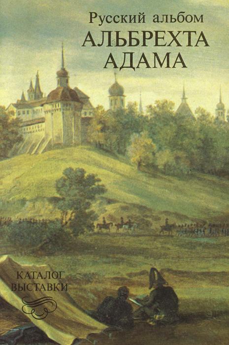 Русский альбом Альбрехта Адама. Каталог выставки