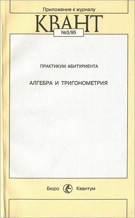 Алгебра и тригонометрия